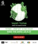 APRIL 23rd- The 2nd Ashdod Sustainability Conference